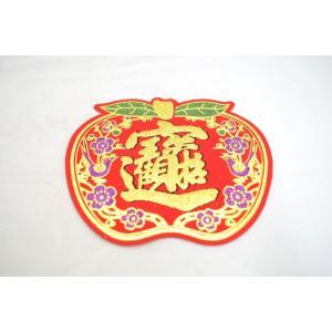 福飾 招財進寶 りんご ステッカー 敷物 小|ryu