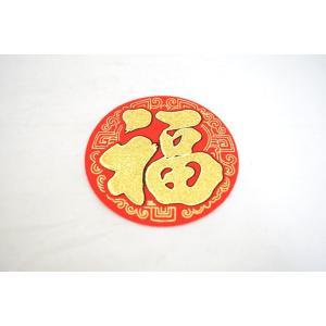 福飾 丸型 赤 ステッカー 敷物 小|ryu