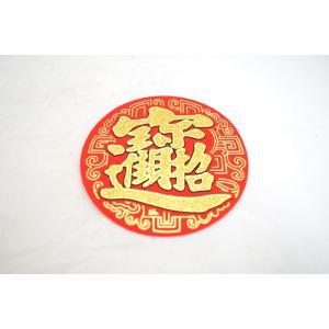 【メール便OK】 福飾 招財進寶 丸型 ステッカー 敷物 赤 小|ryu