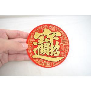 【メール便OK】 福飾 招財進寶 丸型 ステッカー 敷物 赤 小|ryu|02
