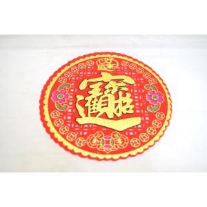 福飾 中華ステッカー 招財進寶 丸型 18cm|ryu