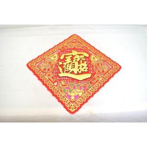 福飾 中華ステッカー 招財進寶 角型 18cm|ryu