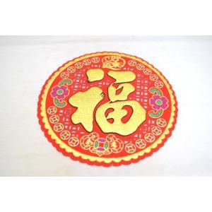 福飾 中華ステッカー 招福 丸型 18cm|ryu