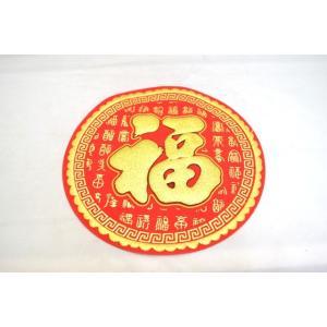 福飾 中華ステッカー 招福 文字柄 丸型 18cm|ryu
