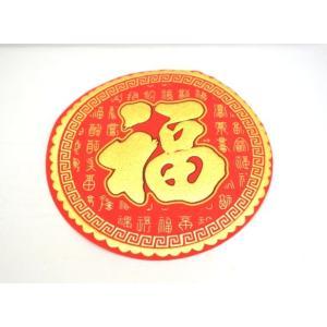 福飾 中華ステッカー 招福 文字柄 丸型 26cm|ryu