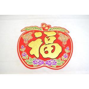 福飾 中華ステッカー 招福 りんご型 18cm|ryu
