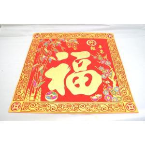 福飾 中華ステッカー 竹 梅 招福 角型 26cm|ryu