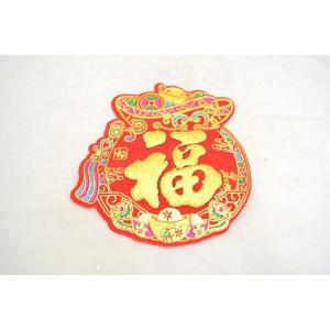 福飾 中華ステッカー きんちゃく 招福 巾着型 13cm|ryu