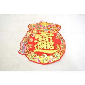福飾 中華ステッカー きんちゃく 招財進寶 巾着型 13cm|ryu