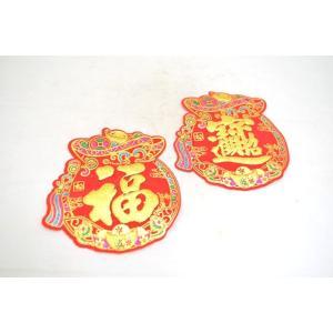 福飾 中華ステッカー きんちゃく 招福 招財進寶 巾着型 13cm 二枚セット|ryu