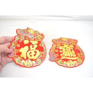 福飾 中華ステッカー きんちゃく 招福 招財進寶 巾着型 13cm 二枚セット|ryu|02