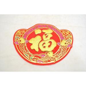 福飾 中華ステッカー 元宝 鯉 招福 元宝型 13cm|ryu
