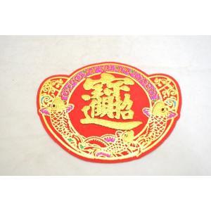 福飾 中華ステッカー 元宝 鯉 招財進寶 元宝型 13cm|ryu