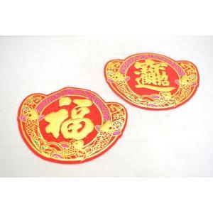 福飾 中華ステッカー 元宝 鯉 招財進寶 招福 元宝型 13cm 二枚セット|ryu