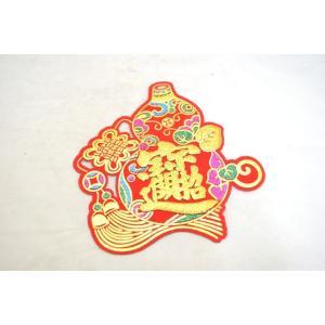 福飾 中華ステッカー ひょうたん 招財進寶 瓢箪型 13cm|ryu