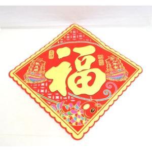 福飾 鯉 宝船 切り絵 中華ステッカー 福 角型 26cm|ryu