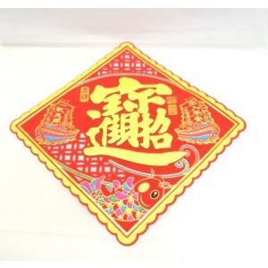 福飾 鯉 宝船 切り絵 中華ステッカー 招財進寶 角型 26cm|ryu