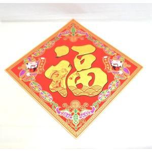 福飾 財神 鯉 蝙蝠 中華ステッカー 福 角型 26cm|ryu