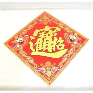 福飾 財神 蝙蝠 中華ステッカー 招財進寶 角型 26cm|ryu