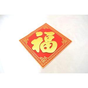 【メール便OK】 福飾 福  赤 ステッカー 敷物 13cm ryu