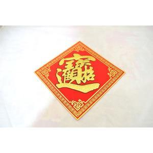【メール便OK】 福飾 招財進寶  赤 ステッカー 敷物 13cm ryu