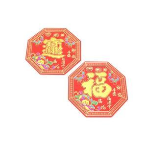 【メール便OK】 福飾 八卦型 二種セット 18cm 福 招財進寶 中華ステッカー 敷物|ryu