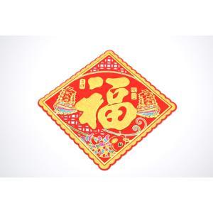 【メール便OK】 福飾 招福 宝船 鯉 四角 透かし入り 中華ステッカー 18cm|ryu