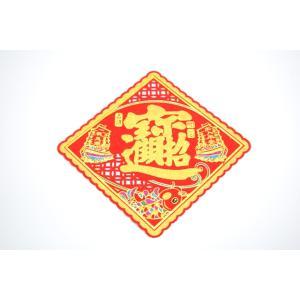 【メール便OK】 福飾 招財進寶 宝船 鯉 四角 透かし入り 中華ステッカー 18cm|ryu