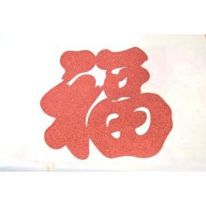【メール便OK】 福飾 ラメ入り 赤 ステッカー 敷物 22cm|ryu