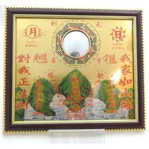 山海鎮平面鏡 銅製 七寸 21cm 中 風水アイテム|ryu