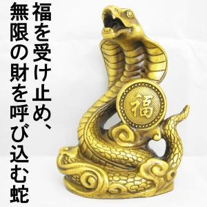 金運 開運 蛇 コブラ 銅製|ryu