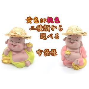 笑佛様 布袋 笑仏 彩色済み 選べる2種類 帽子つき 樹脂製置物 マスコット|ryu