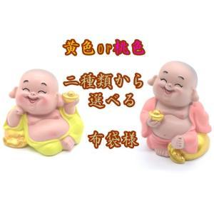 笑佛様 布袋 笑仏 彩色済み 選べる2種類 樹脂製置物 マスコット|ryu