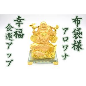 笑佛様 布袋 笑い仏 笑仏 アロワナ 龍魚 樹脂製置物 ガラス台座付き 17cm|ryu