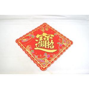 福飾 鯉 中華ステッカー 招財進寶 角型 18cm ryu