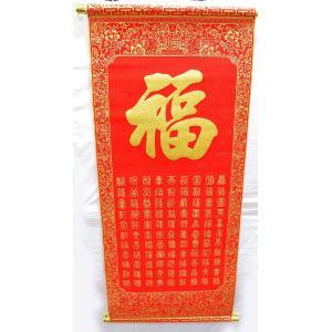 掛け軸 福 中国象形文字柄 赤|ryu