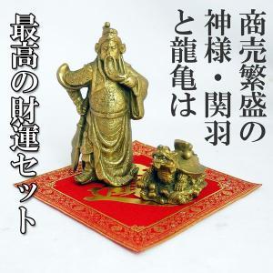 関羽 銅製置物 龍亀セット 開運 風水 インテリア 財運 仕事運 商売の神様|ryu