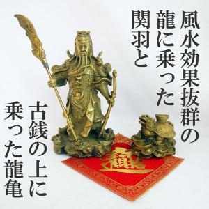関羽 銅製置物 龍亀セット 大 開運風水 インテリア 財運 仕事運 商売の神様|ryu