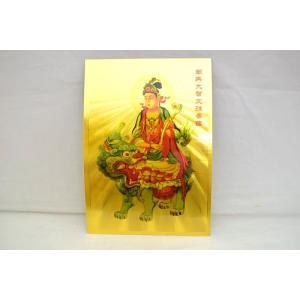 関羽 布袋 文殊菩薩 財神 観音菩薩 金カード ステッカー 5種類から選択可|ryu|09