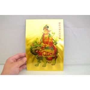 関羽 布袋 文殊菩薩 財神 観音菩薩 金カード ステッカー 5種類から選択可|ryu|04