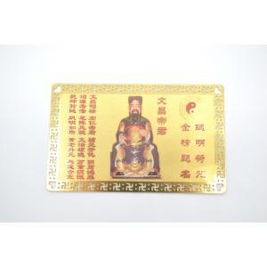 【メール便OK】 文昌帝君 聡明符 金カード 知識 学問 お守り|ryu