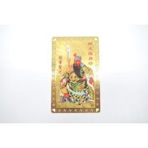 【メール便OK】 関羽 座り 横浜関帝廟 金カード 商売 学問 お守り|ryu