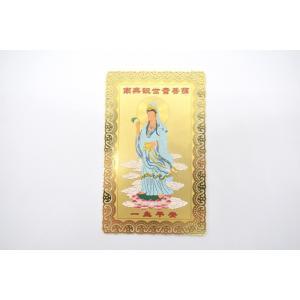 【メール便OK】 観音菩薩 一生平安 般若心経 平和 健康 お守り金カード|ryu