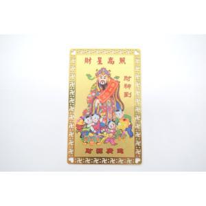 【メール便OK】 財神 元宝 金カード 財運 商売繁盛 お守り|ryu