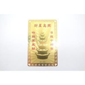 関羽 商売 学問 横浜関帝廟 金カード お守り|ryu|02