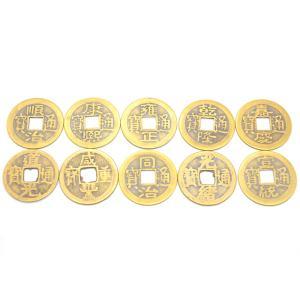 【メール便OK】 十帝銭 古銭セット 銅製 レプリカ ryu