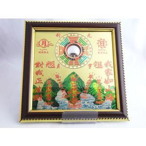 山海鎮平面鏡 銅製 六寸 20cm 小 風水アイテム|ryu