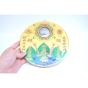 山海鎮 19cm 丸形 八卦鏡 銅盤|ryu|03