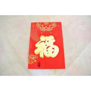 【メール便OK】 ぽち袋 お年玉袋 福 赤色 中華雑貨 ご祝儀用|ryu