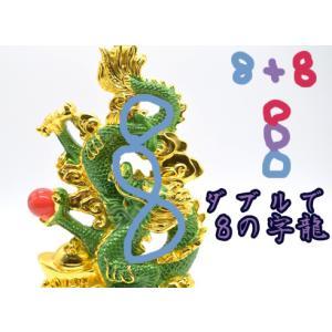 龍 緑 金 8型 古銭 重ね8 招財進宝 末広がり 樹脂製置物 台座付き 28cm|ryu|02